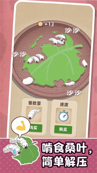 小小养蚕师游戏手机版