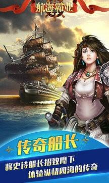 航海霸业游戏下载