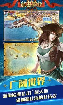 航海霸业官方版