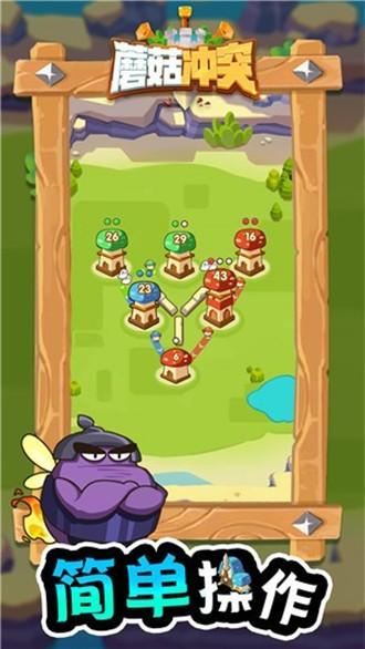 蘑菇冲突游戏安卓版
