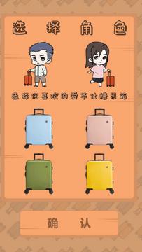 我的旅行计划官方版