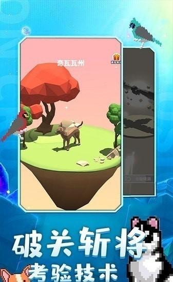 奇幻动物城游戏最新版
