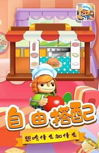 苹苹烘焙师安卓版