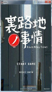 小巷的秘密游戏安卓版