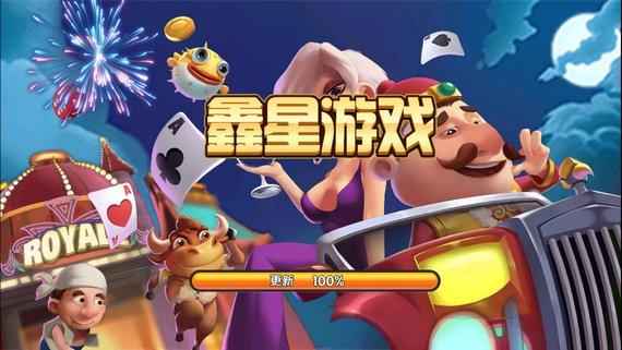 鑫星游戏城官网版