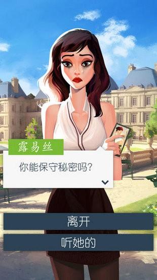恋爱之城巴黎游戏下载