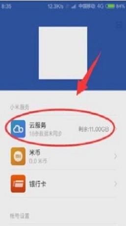 小米云服务下载安卓版