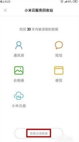 小米云服务app下载安卓版