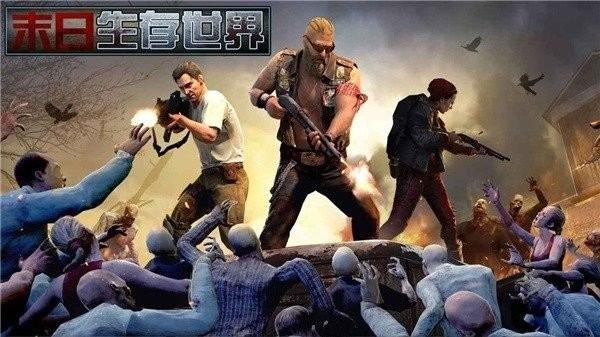 屠尸战队游戏最新版