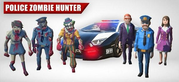 警察僵尸猎人最新安卓版