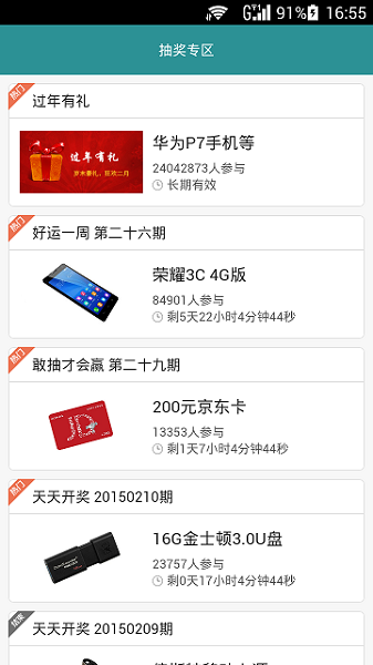 应用商店app下载