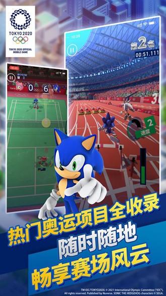 索尼克在2020东京奥运会手游最新版