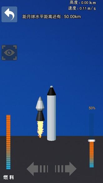 火箭宇宙遨游模拟安卓版