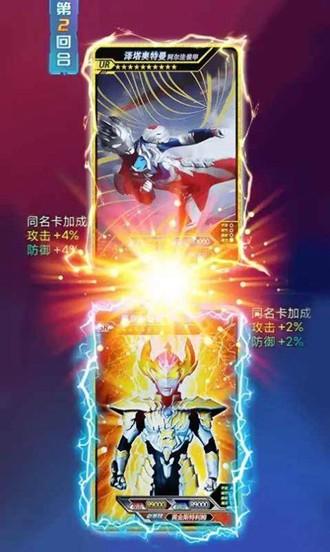 宇宙英雄卡片对决无限钻石版