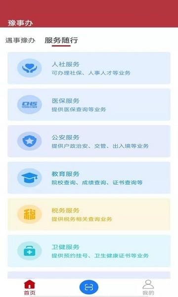 豫事办最新官方版app下载河南