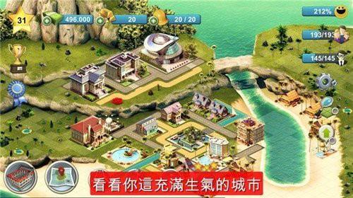 城市岛屿4破解版