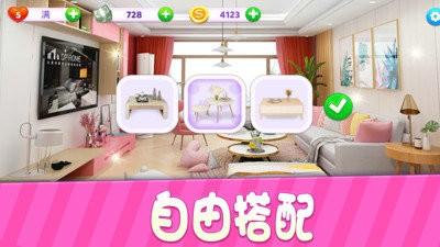 小家设计游戏无限金币