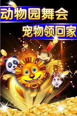 六狮王朝森林舞会3d手机版