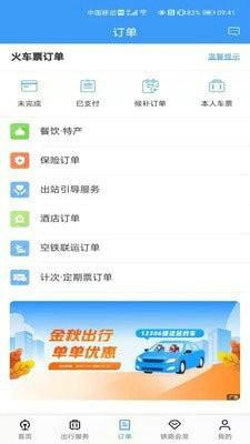 12306官网订票手机版app