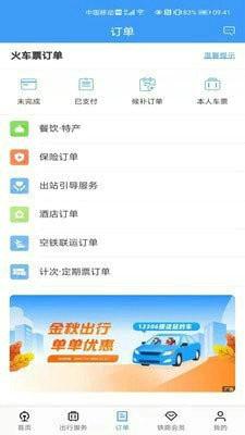 12306官网订票app下载安卓版