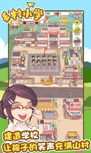 乡村小学游戏最新版