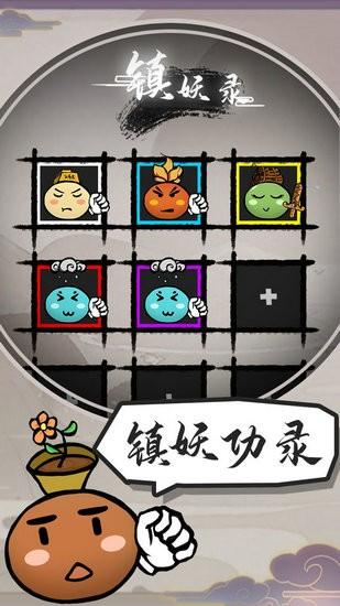 江湖有只妖游戏安卓版