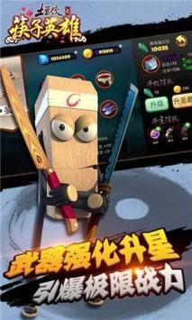 土豆侠之筷子英雄破解版下载