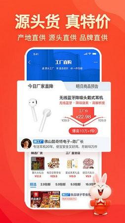 最新版淘宝特价版官网app下载