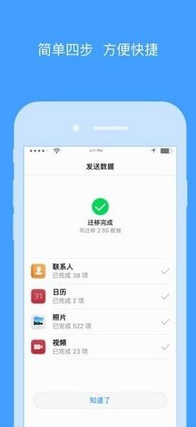 手机搬家app官方版免费下载