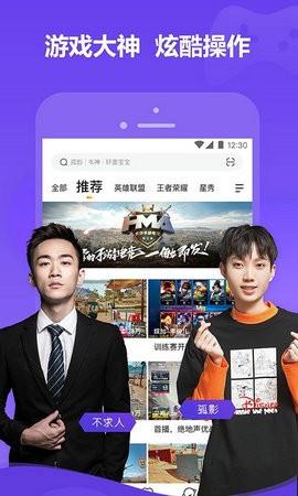虎牙直播下载官方app