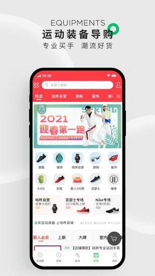 咕咚运动计步器app官方下载