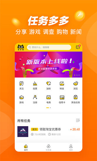 悬赏猫app下载官网版
