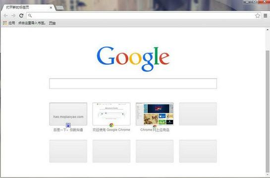google chrome极速浏览器电脑版