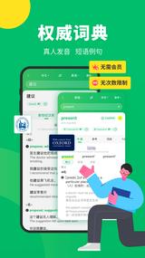 搜狗翻译app官方下载