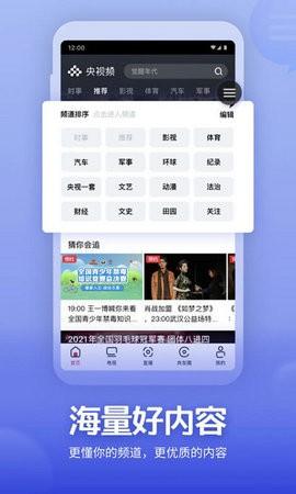 央视频app官方免费下载安卓版
