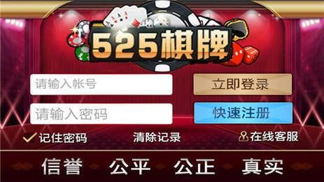 525棋盘娱乐官网版