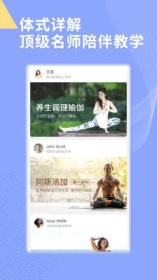 每日瑜伽app官网版