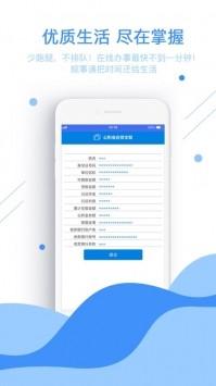 皖事通app下载安装