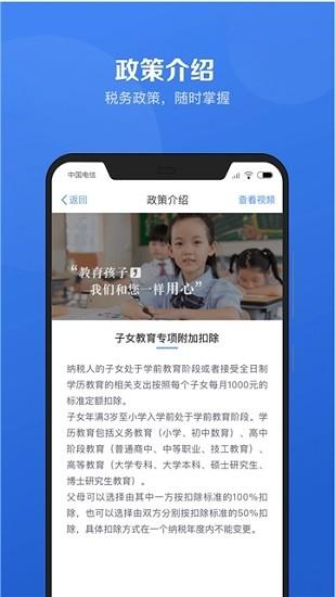 个人所得税app下载2020版退税
