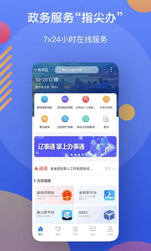 辽事通app下载最新版
