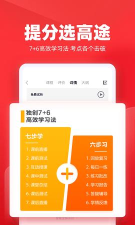 高途课堂app下载安装免费下载