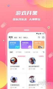 皮皮虾语音包变声器app下载