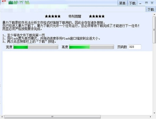 道客巴巴文档下载器2.0版本
