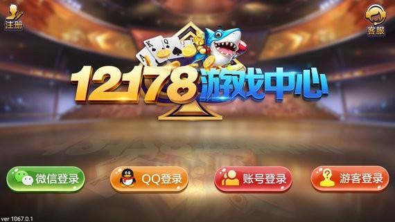 12178游戏中心大厅下载官方版