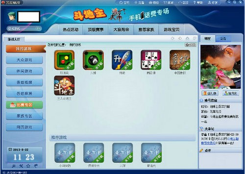 元游棋牌苹果手机版