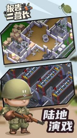 报告二营长游戏下载