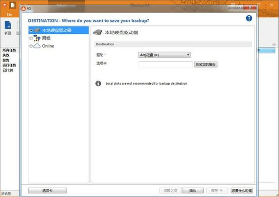 fbackup中文版下载免费版