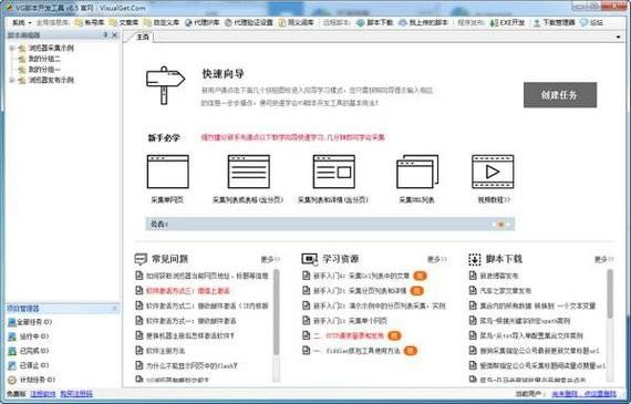 vg浏览器开心版