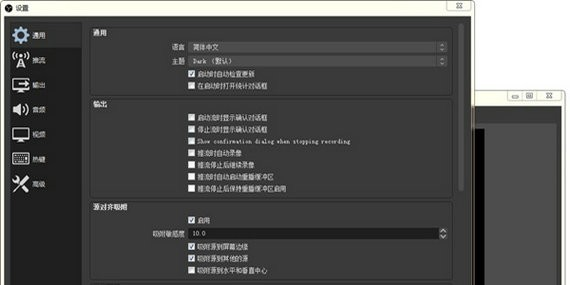 obs studio中文版官方下载