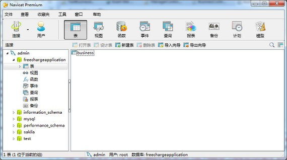 navicat premium数据库管理工具下载